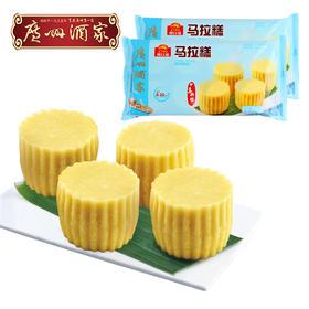 广州酒家 马拉糕360g*2袋装720g方便速冻食品早餐面食广式早茶点心糕点