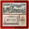 【中国印钞】清明上河图凹版纪念钞艺券 商品缩略图0