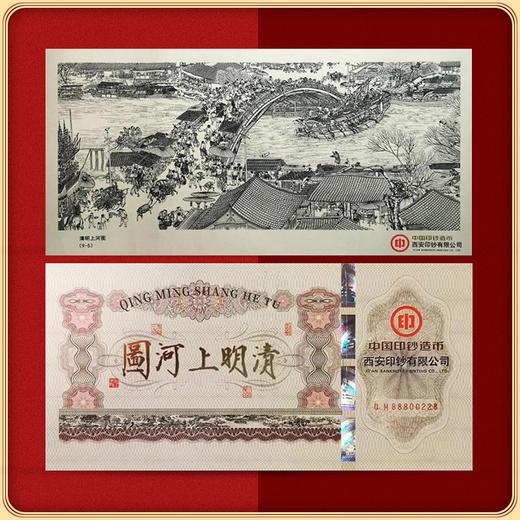 【中国印钞】清明上河图凹版纪念钞艺券 商品图0