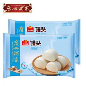 广州酒家利口福馒头400g*2袋装方便速冻食品早餐包子广式早茶点心