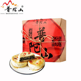 普陀山特产 手工苏式无糖素饼礼盒 红豆/核桃芝麻味