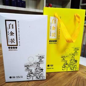 【严选力荐】月下茶香·白金砖