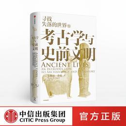 考古学与史前文明 布赖恩费根 著 文物 考古 专业经典 第5版全新修订 中信出版社图书 正版