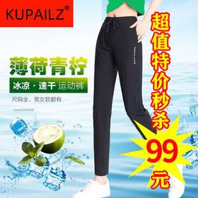 PX8199新款情侣户外休闲运动薄款冰丝速干裤TZF