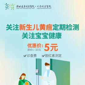 新生儿黄疸测定 -远东龙岗妇产医院-儿保科