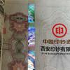 【中国印钞】清明上河图凹版纪念钞艺券 商品缩略图5