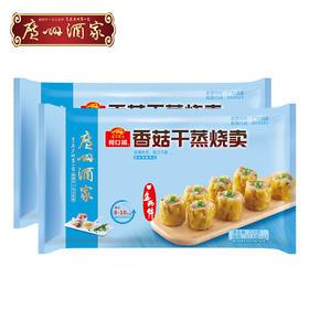 广州酒家 香菇干蒸烧卖210g*2袋装方便速冻食品广式早茶早餐点心