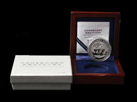 2009年庆祝创业板启动成功1盎司银币