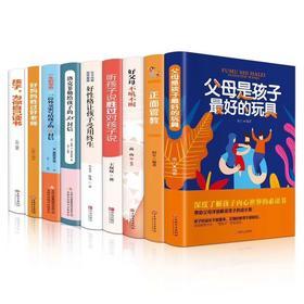 9册育儿亲子教育书籍正面管教孩子为自己读书好父母不吼不叫