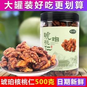 琥珀核桃仁500g 罐装云南特产薄皮核桃去壳琥珀核桃仁儿零食小吃