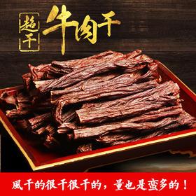 【蒙特一家 内蒙古牛肉干】内蒙特产 风干肉 手撕牛肉 零食草原牛肉干 三种口味 200g