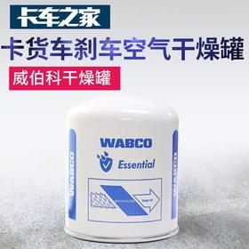【直降20】威伯科 干燥罐 白罐