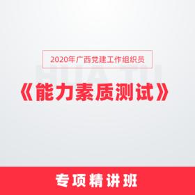 2020年广西党建组织《能力素质测试》精讲班