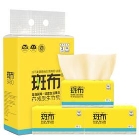 【现场秒杀】斑布(BABO) 本色抽纸 30元3层130抽面巾纸9包