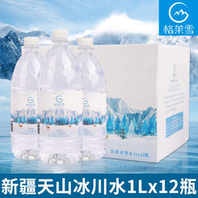 格莱雪冰川水1L*12瓶 新疆天山冰川水饮用水低氘水