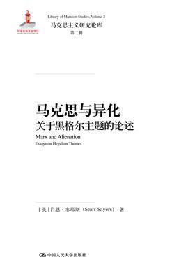 马克思与异化:关于黑格尔主题的论述(马克思主义研究论库·第二辑;国家出版基金项目)