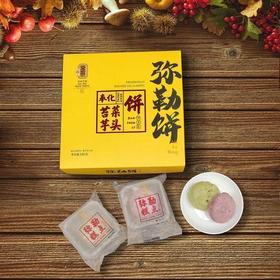 雪窦寺 苔菜芋头弥勒饼 240g/盒 4件包邮