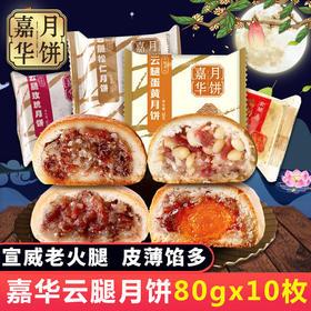 嘉华云腿月饼80gX10枚云南特产中秋散装多口味蛋黄宣威火腿月饼