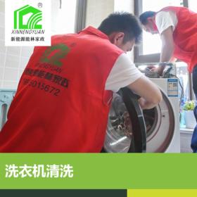 洗衣机清洗预约订金 | 新能源能林家政