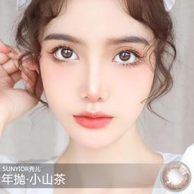 SUNYIOR秀儿 小山茶(年抛型)