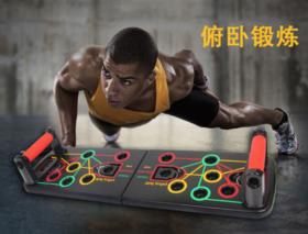 【多角度训练 锻炼全身肌肉】量橙多功能俯卧撑板 可拆卸面板 有效承重 平稳耐用 防滑设计 优选