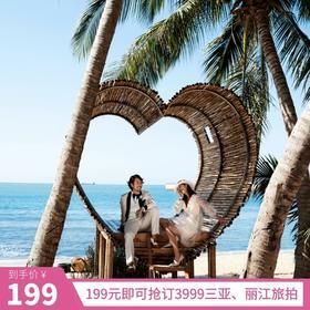 吉时&蜜爱:199元抢购价值3999元的旅拍套餐