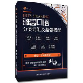 雅思口语分类词组及 chao  qiang 搭配  刘波
