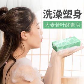 【买2送1】美琳雅大麦若叶酵素皂,洗澡燃脂,瘦腰瘦肚子全身瘦!135g/块