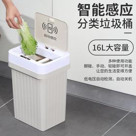 XBL-LHJ-ljt01新款家用静音智能感应自动垃圾桶TZF