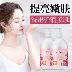 【第2瓶半价】美琳雅牦牛奶沐浴乳 280ml