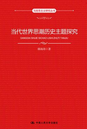 当代世界思潮历史主题探究(马克思主义研究丛书)