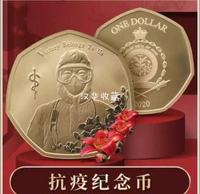 2020年抗疫纪念币 纽埃抗击疫情纪念币 致敬逆行者硬币 单枚精装册