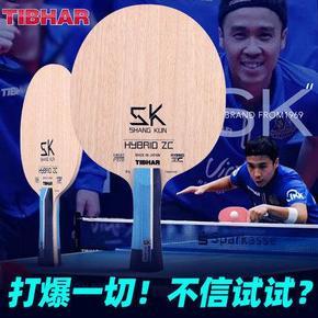TIBHAR挺拔 尚坤zlc碳纤维进攻型底板2020新款乒乓球拍