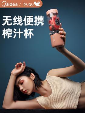 布谷 BG-JS2无线榨汁机宿舍小型便携式学生电动多功能迷你果汁机400ml