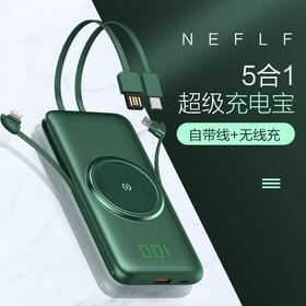 【充电宝界全能王】NEFLF 5合1超级充电宝,自带安卓、苹果、type-c充电输出线,自带USB充电输入线,支持无线充电,数字显示电量更直观!