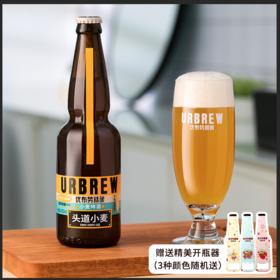 [优布劳头道小麦4瓶装 ]赠定制开瓶器1个(颜色随机) 450ml/瓶