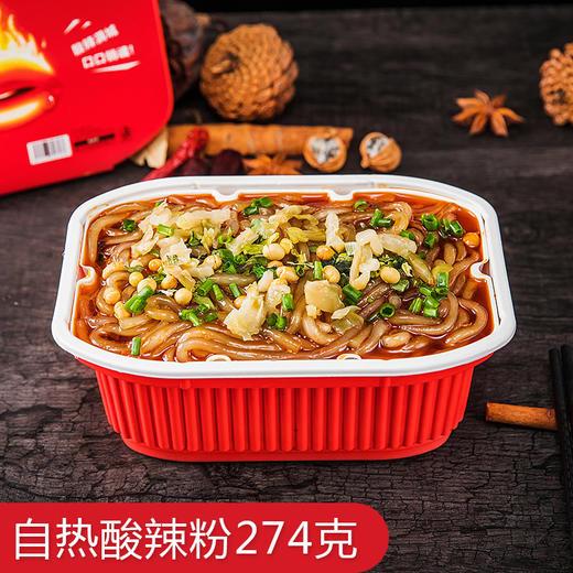 重庆自热火锅 懒人方便速食 商品图2