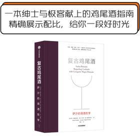 《复古鸡尾酒——萨沙的调酒哲学》 萨沙·佩特拉斯克 & 乔吉特·莫杰-佩特拉斯克 著