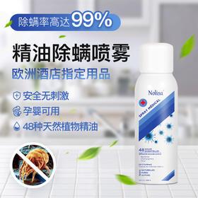 【限时买2送1】法国诺丽莎Nolisa精油除螨喷雾 48种天然植物精油 99%除螨效果 健康无害 母婴可用