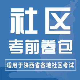 2020陕西社区笔试考前模(chong)考(ci)卷包