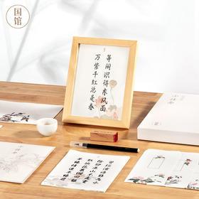 国馆·小诗念诗笺练字礼盒 | 每日一诗,忘却烦忧,字字倾心
