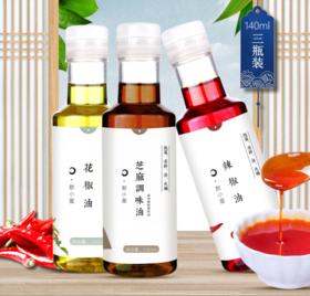 敖小星厨房三宝 | 辣椒油、花椒油、芝麻调和油