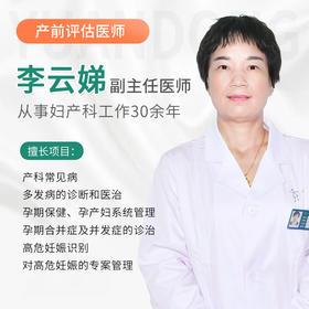 产前评估套餐 (普通版) -远东龙岗妇产医院-产科
