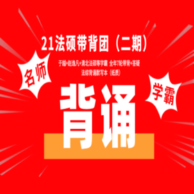 【2021法硕带背团二期】于越、赵逸凡、清北等学霸7轮带背+答疑+测试,95%知识点