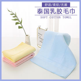 Natural latex towel 泰国天然乳胶毛巾