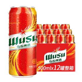 乌苏大拉罐500ml*12瓶