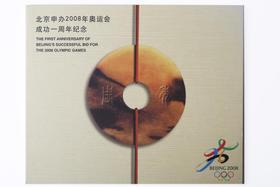 2002年申奥成功一周年银章