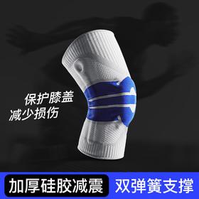 【保护膝盖 减少损伤】夏季运动针织护膝硅胶套护具 专业运动护膝稳定髌骨