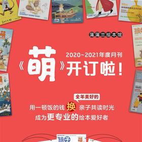 一顿饭钱换孩子一整年优质读物!蒲蒲兰月刊 《萌》2020 火热征订啦!