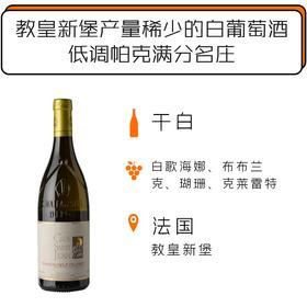 2014年圣让园教皇新堡白葡萄酒 Clos St Jean Chateauneuf du Pape Blanc 2014